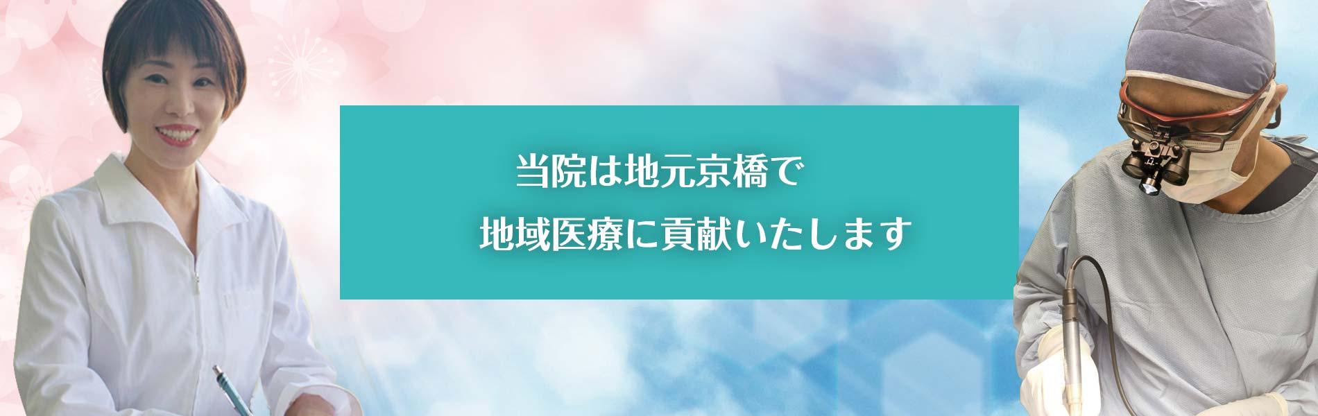 たなか歯科口腔外科クリニックは京橋で地域医療に貢献します